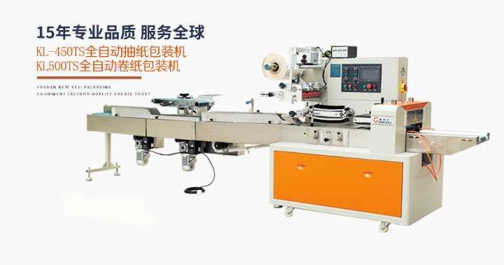 Autuomatic Napkin Tissue Packaging Machine